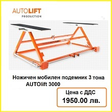 Autolift 3000 - Mobile mechanical lifter