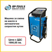 Automatic transmission oil change machine